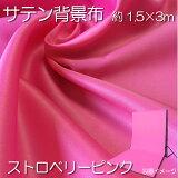撮影用 背景布 布バック サテン 1.4×3m 光沢感を抑えたマットサテン布単色 3mストロベリーピンク