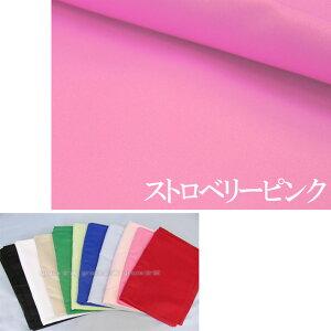 撮影用布バックサテン1.4×4m光沢感を抑えたマットサテン布単色4mストロベリーピンク