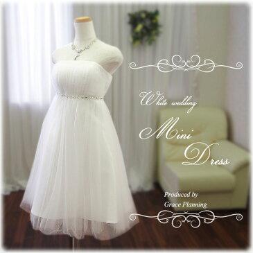 【あす楽OK12時】ウェディングドレス ミニ エンパイアライン 5号7号9号 結婚式や二次会 花嫁ドレス かわいいドレス 海外挙式にもオススメ gcd8881