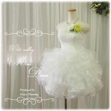【期間限定割引】ウェディングドレス ミニ ひざ丈 ふわふわフリルのミニドレス gcd8892 5号7号9号 結婚式や二次会 花嫁ドレス かわいいドレス 海外挙式にもオススメ