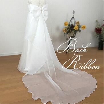 ロングトレーン ウェディングドレス リボンコサージュドレスアレンジ バックリボン ribbon_2222