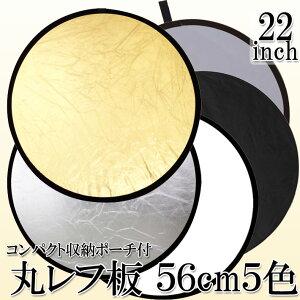 【3周年記念セール】丸レフ板5色56センチ22インチ(小)反射板リフレクター撮影機材撮影キット物撮りref22【RCP】