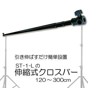 伸縮式クロスバー単品背景スタンドの横ポールのみ撮影横最大幅350cm大型高品質撮影用スタンドバックグラウンドサポート撮影機材