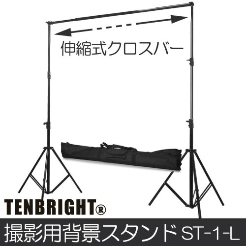 撮影用背景スタンド ST-1-L 伸縮式クロスバー キャリーバッグ付属 横幅最大300cm 三脚2本 伸縮式横...