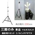 三脚のみ撮影用ライトスタンドやカメラスタンドに【送料無料】lightingstand-1【RCP】