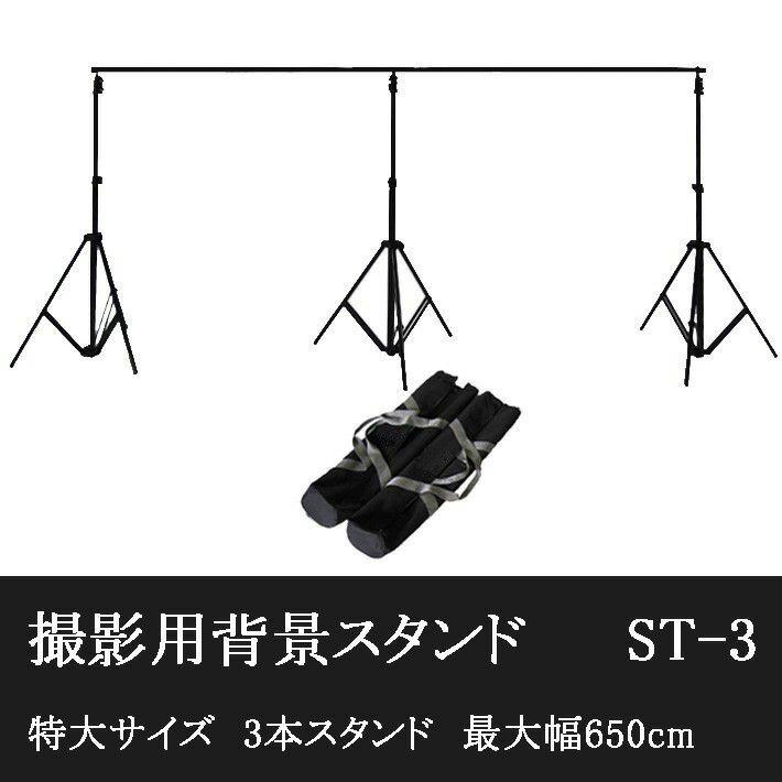 特大サイズ 最大幅650cm 背景スタンド 人物撮影大型商品撮影にコンパクト収納 撮影用スタンド ST-3 バックグラウンドサポート:グレースシトラス