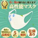 「在庫あり・1〜5営業日発送」マスク 在庫あり 白 5枚セッ