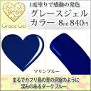 ●メール便不可●グレースジェル カラーマリンブルー 8ml 一度塗りでも抜群の発色のジェルネイル!