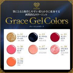 【ゆうメール対象商品】一度塗りでも抜群の発色のジェルネイル!グレースジェル8ml