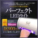 5本指同時硬化可能!超絶ハイパワー48wのサロン仕様LEDライト満を持して登場!【RCP】●メール...