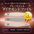 【再入荷】【売れ筋】日本製のヤスリ材を使用した長持ちする高級ファイル!グレースジェルダイヤモンドファイル