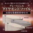 日本製のヤスリ材を使用した長持ちする高級ファイルグレースジェルダイヤモンドファイルお得な10本セット
