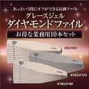 日本製のヤスリ材を使用した長持ちする高級ファイルグレースジェ...