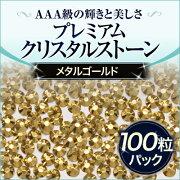 【メール便対象商品】ジェルネイルに!スワロフスキーのような輝きプレミアムクリスタルストーンメタルゴールドSS10約2.8mm100粒
