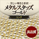 【 05P08Feb15 】【ゆうメール対象商品】美しい輝きと形状!高品質リングスタッズゴールド50粒