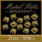 【新入荷】美しい輝きと形状!置くだけでゴージャスなジェルネイルアートに!高品質ピラミッドスクエアゴールド50個