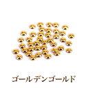【ゆうパケット対象商品】 美しい輝きと形状!ぷっくりドーム型スタッズネイルの必需品高品質メタルスタッズ ゴールデンゴールド 50粒 1