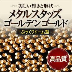 【売れ筋】美しい輝きと形状!ぷっくりドーム型スタッズネイルの必需品高品質メタルスタッズ ゴールデンゴールド 50粒
