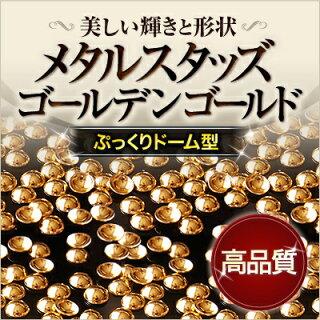 【メール便対象商品】美しい輝きと形状!ぷっくりドーム型スタッズネイルの必需品高品質メタルスタッズゴールデンゴールド1mm50粒
