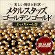 【メール便対象商品】美しい輝きと形状!ぷっくりドーム型スタッズネイルの必需品高品質...