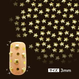 【メール便対象商品】小さいサイズで自爪アートにも便利!スタッズネイルの必需品高品質メタルスタッズスターゴールド3mm50粒