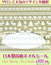 【メール便対象商品】サロンで人気のデザインを厳選!日本製高級ネイルシールノルディックホワイト