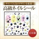 【ゆうメール対象商品】日本製高級ネイルシール 幾何学ギャラクシー ※パッケージなしの商品です。ストーンは商品についていません