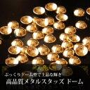 10P02jun13【メール便対象商品】美しい輝きと形状!ぷっくりドーム型スタッズ