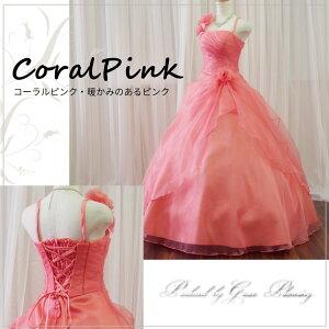 ロングドレスカラードレス演奏会用ドレス/コーラルピンク