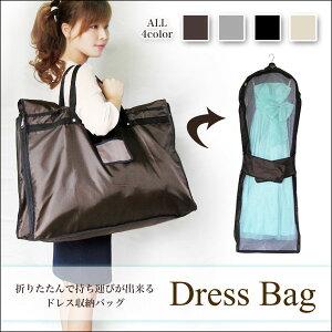 ドレスバッグ《全4色》