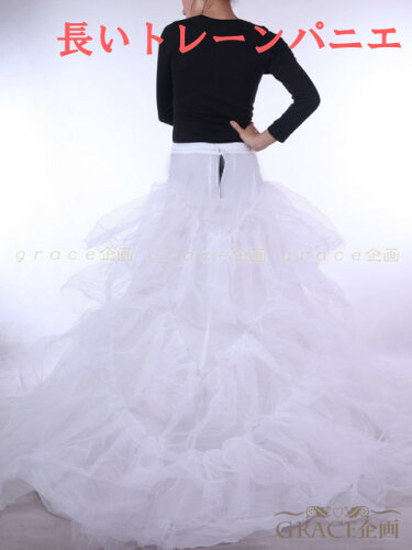 ドレスのスカートをふんわり豪華に魅せる長いトレーンパニエ/大人用ロングスカ...