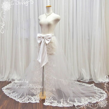 ウエディングドレスのアレンジ用巻きスカート オーバースカート (オフホワイト) ミニドレスやロングドレスのアレンジなどに ウェディングドレストレーン 簡単お手軽お色直し(SKT13387-T)