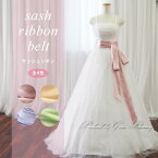 ドレス用リボンベルト|ピンク系|グレース企画