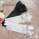 ウェディングショートグローブ ウエディング レースグローブ≪白・黒≫リボンとフリルがかわいい!ブライダル小物 結婚式の花嫁手袋 パーティー・ロリィタ・コスプレにも(GL071204mono-t)