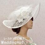 貴族風つば広帽子 (オフホワイト 白色) レース ウェディングハット レース 刺繍 花 華やか 女優帽 お姫様帽子 プリンセスハット (hd1825-t)