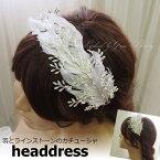 髪飾りヘッドドレス/オフホワイト