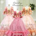中世貴族風豪華お姫様ドレス《9号/11号/13号/15号》舞台衣装やステージ衣装や演劇の衣装としても最適なロングカラードレスペールオレンジ×ゴールド