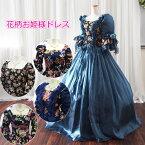 grace企画|カラードレス|ネイビーブルー花柄お姫様ドレス