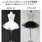 ショートドレス・ミニドレス用パニエ