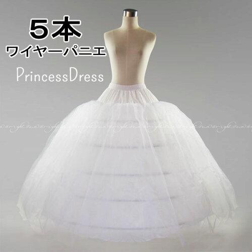 5段ワイヤーパニエ≪ホワイト・白/ロング丈≫ウェディングドレスやロングドレスのスカートに最大級...