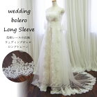 花刺繍レースのウェディングボレロ/オフホワイト