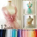ドレスと相性バッチリのパーティーショール ドレスストールとしても最適≪色豊富!全12色/白・黒・赤・ピンク・青・緑・オレンジ・黄≫程良い張りのオーガンジーショール (SW080132-t)