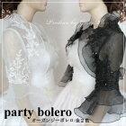 花刺繍付きパーティーボレロ|ブラック・オフホワイト