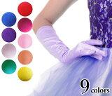 シンプルデザインのウエディングロンググローブ サテン調ロンググローブ36cm (全9色/ピンク・赤・青・緑・黄・紫・オレンジ)カラーグローブ 結婚式 二次会 花嫁 舞台 ドレス用グローブ 手袋(GL071272-t)