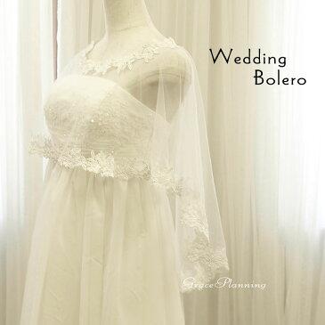 ウエディングボレロ パーティーショール オフホワイト M/Lアシンメトリーチュールボレロ 肩掛け 花柄レースが上品で華やかドレスケープ ウェディングドレスを袖付きみたいにアレンジできる!二の腕カバー 二次会 花嫁(vo080243-t)