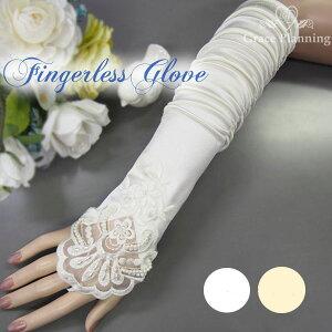26870e85d607d フィンガーレスグローブ ロンググローブ ウェディンググローブ シャーリング レース刺繍 (オフホワイト) 結婚式