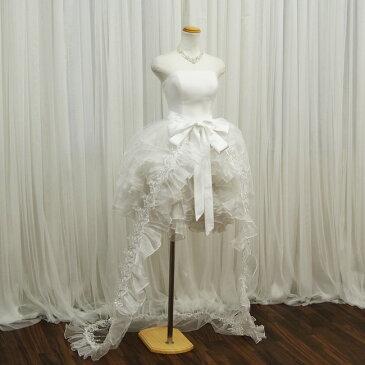 ウエディングドレス アレンジ用巻きスカート フリル裾 オーバースカート チュール《オフホワイト》ミニドレスやロングドレスのアレンジ パーツチェンジ ウェディングドレストレーン 簡単 お手軽お色直し(ve13389-T)