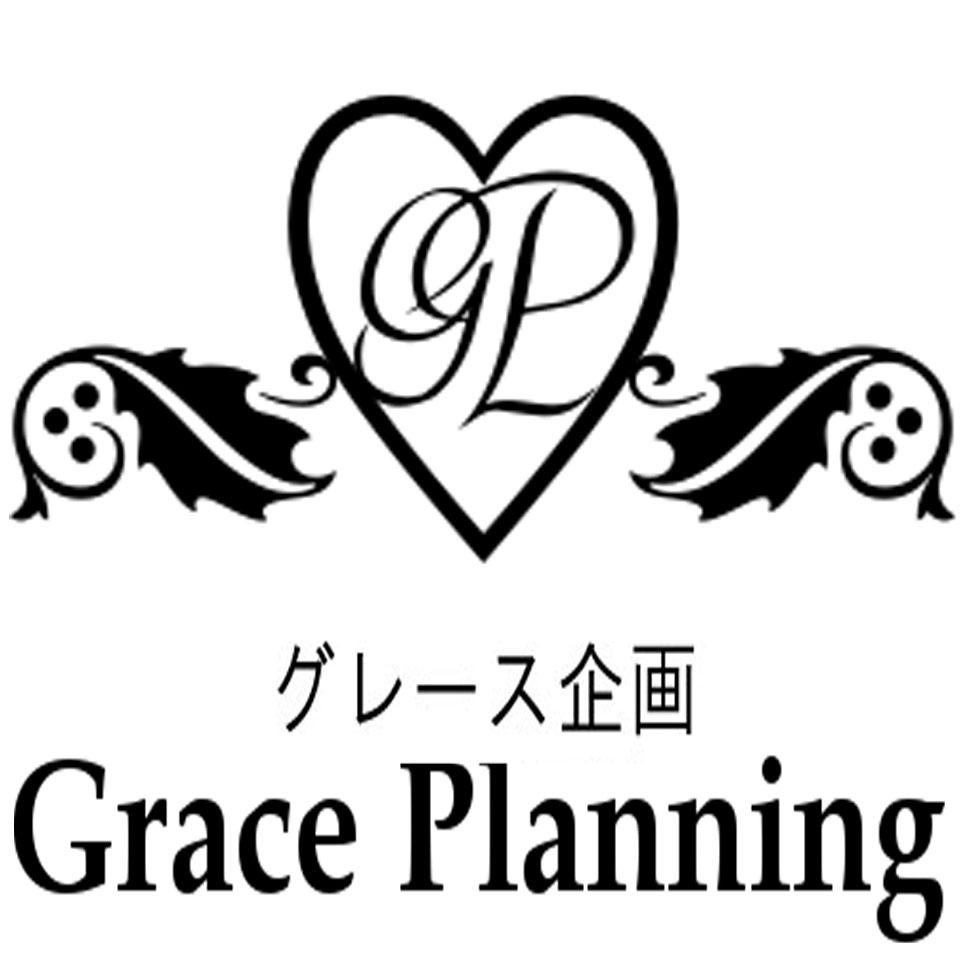 grace企画