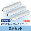 【標準タイプ3本パック】 タカギの浄水器に使用できる、取付け...
