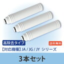 【高除去タイプ3本パック】 タカギの浄水器に使用できる、取付...